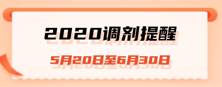 微信截图_20200616141128.png