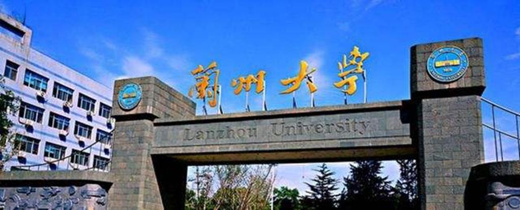 兰州大学.jpg