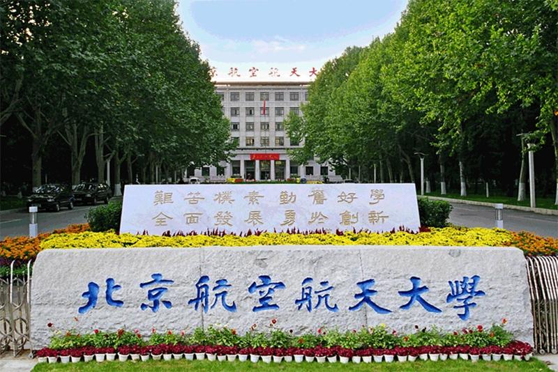 北京航空航天大学.jpg