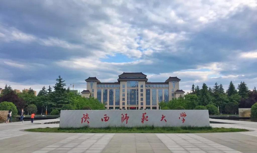 陕西师范大学.jpg